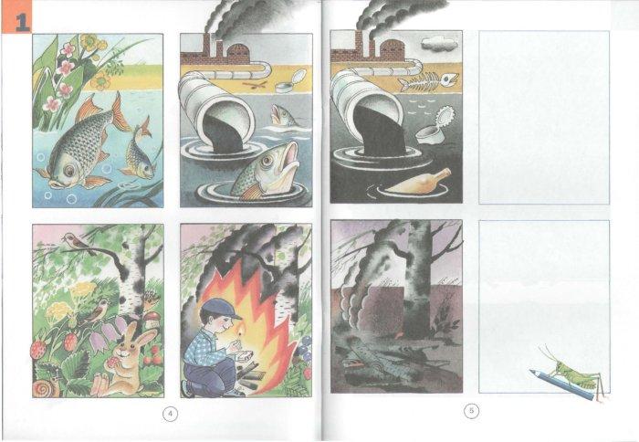 Иллюстрация 1 из 18 для Безопасность-2. Рабочая тетрадь. ФГОС - Авдеева, Князева, Стеркина | Лабиринт - книги. Источник: Лабиринт