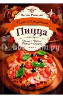 Пицца. Мясная. Рыбная. Грибная. Овощная. Более 80 рецептов пицца мясная рыбная грибная овощная более 80 рецептов