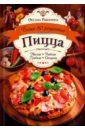 Рябинина Оксана Пицца. Мясная. Рыбная. Грибная. Овощная. Более 80 рецептов отсутствует лучшие рецепты овощная и грибная пицца
