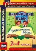 Английский язык. 2-4 классы: тематические тесты. ФГОС