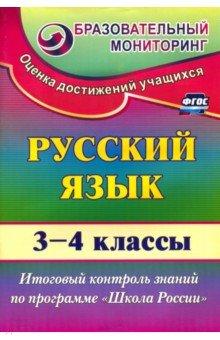 Русский язык. 3-4 классы. Итоговый контроль знаний по программе Школа России. ФГОС 3 4 журнал закрытая школа