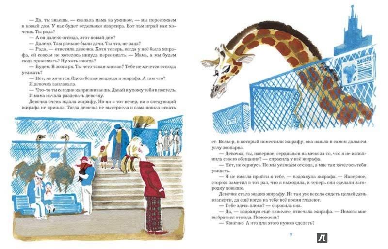 Иллюстрация 1 из 55 для Девочка и жирафа - Валентин Гуров | Лабиринт - книги. Источник: Лабиринт