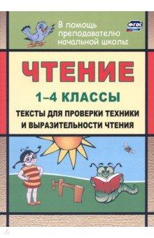Чтение. 1-4 классы. Тексты для проверки техники и выразительности чтения. ФГОС