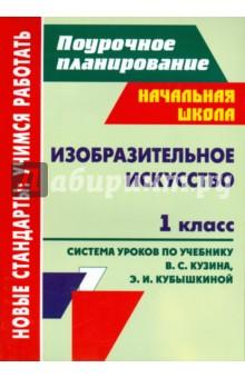 Изобразительное искусство. 1 класс. Система уроков по учебнику В.С.Кузина, Э.И.Кубышкиной