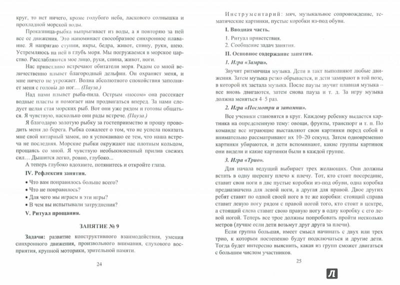 Иллюстрация 1 из 5 для Адаптационные занятия с первоклассниками. ФГОС - Светлана Тукачева | Лабиринт - книги. Источник: Лабиринт
