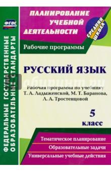 Русский язык. 5 класс. Рабочая программа по учебнику Т.А. Ладыженской и др. ФГОС
