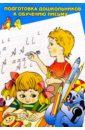 Скачать Филиппова Подготовка дошкольников к Детство-Пресс Вопрос подготовки дошкольников к бесплатно