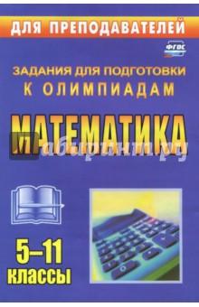 Олимпиадные задания по математике. 5-11 классы ФГОС