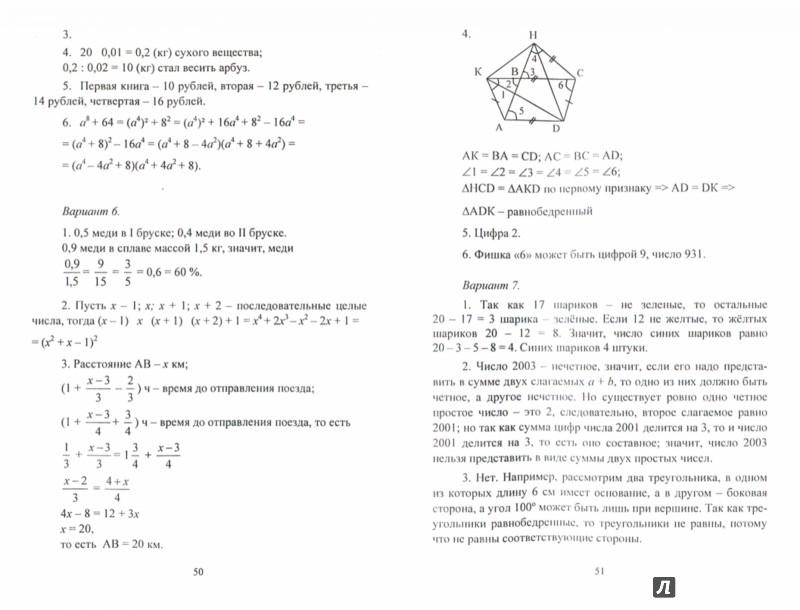 Иллюстрация 1 из 5 для Олимпиадные задания по математике. 5-11 классы ФГОС - Ольга Безрукова | Лабиринт - книги. Источник: Лабиринт