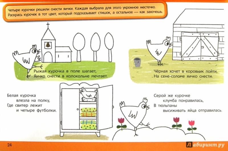Иллюстрация 1 из 26 для 50 веселых суперразвивающих заданий для детей 4-5 лет + 120 забавных наклеек - Ирина Ващенко | Лабиринт - книги. Источник: Лабиринт