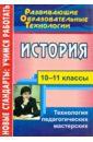 Кудрявцева Татьяна Юрьевна История. 10-11 классы. Технология педагогических мастерских
