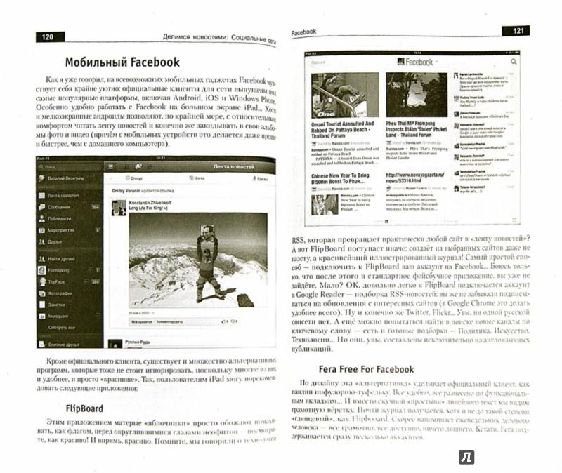 Иллюстрация 1 из 14 для Новейший самоучитель. Общение в Интернете - Виталий Леонтьев | Лабиринт - книги. Источник: Лабиринт