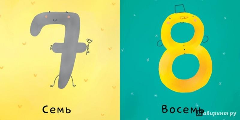 Иллюстрация 1 из 12 для Цвета, числа, формы | Лабиринт - книги. Источник: Лабиринт