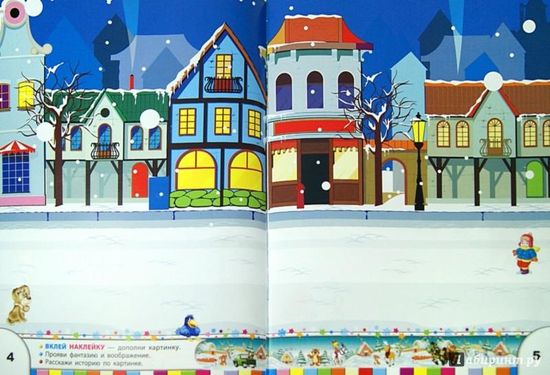Иллюстрация 1 из 6 для Зимушка-зима | Лабиринт - книги. Источник: Лабиринт