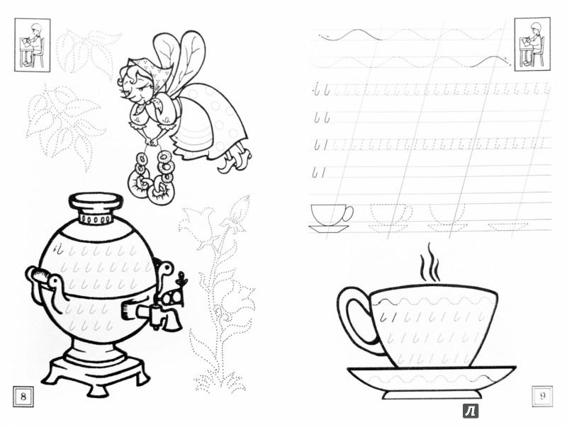 Иллюстрация 1 из 18 для Пропись-штриховка для детей 6-7 лет. ФГОС - Юлия Захарова | Лабиринт - книги. Источник: Лабиринт