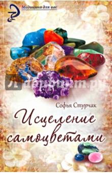 Исцеление самоцветами: кристаллы для гармонии, здоровья и красоты