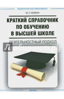 Краткий справочник по обучению в высшей школе. Деятельный подход