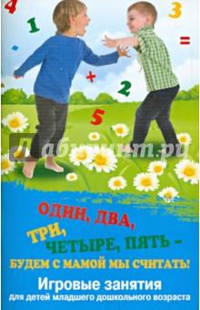 Один, два, три, четыре, пять - будем с мамой мы считать! Игровые занятия для детей