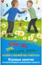 Трясорукова Татьяна Петровна Один, два, три, четыре, пять - будем с мамой мы считать! Игровые занятия для детей трясорукова татьяна петровна вместе с мамой вкусно и не грустно