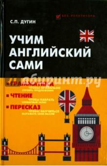 Учим английский сами. Грамматика, чтение, пересказ английский язык для малышей с наклейками учим цвета