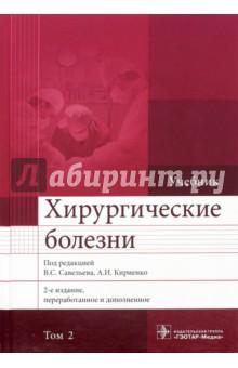 Хирургические болезни. Учебник. В 2-х томах. Том 2 учебник шахматных комбинаций том 2