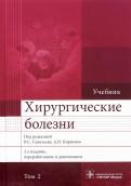 Хирургические болезни. Учебник. В 2-х томах. Том 2