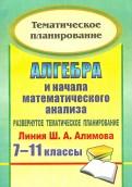 Алгебра и начала математического анализа. 7-11 классы. Развернутое тематическое планирование