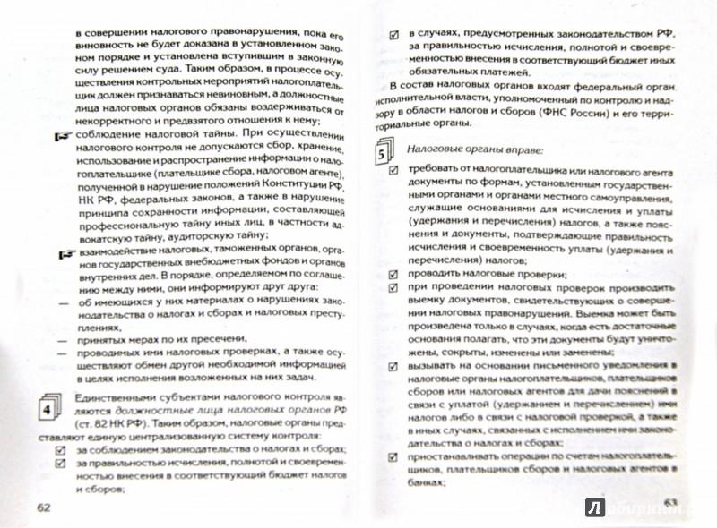 Иллюстрация 1 из 6 для Краткий курс по налоговому праву. Учебное пособие | Лабиринт - книги. Источник: Лабиринт