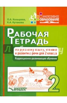 Рабочая тетрадь по русскому языку, чтению и развитию речи для 2 класса коррекционно-разв. обучения
