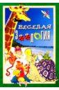 Нищева Наталия Валентиновна Веселая зоология/Книжка с наклейками