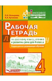 Рабочая тетрадь по русскому языку, чтению и развитию речи для 4 класса коррекционно-разв. обучения