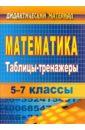 Токарева Светлана Владимировна Математика. 5-7 классы. Таблицы-тренажеры