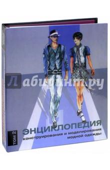 Энциклопедия конструирования и моделирования модной одежды. Том 2 книги феникс модели женской одежды конструирование моделирование технология