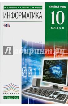 Информатика. 10 класс. Учебник. Углубленный уровень. Вертикаль (+CD)