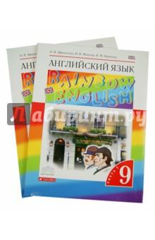 Rainbow english 9 класс афанасьева гдз