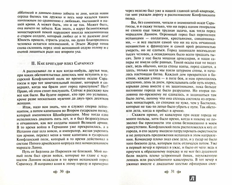 Иллюстрация 1 из 19 для Номер 249:  мистические рассказы - Артур Дойл | Лабиринт - книги. Источник: Лабиринт