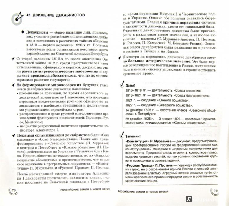 Иллюстрация 1 из 14 для История - Геннадий Дедурин | Лабиринт - книги. Источник: Лабиринт