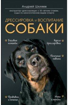 Дрессировка и воспитание собаки большую мягкую игрушку собаку лежа в москве