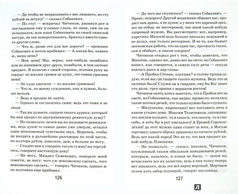 Иллюстрация 1 из 20 для Мертвые души - Николай Гоголь   Лабиринт - книги. Источник: Лабиринт