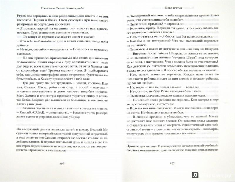 Иллюстрация 1 из 8 для Книга судьбы - Паринуш Сание | Лабиринт - книги. Источник: Лабиринт