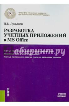 Разработка учетных приложений в MS OFFICE. Учебное пособие