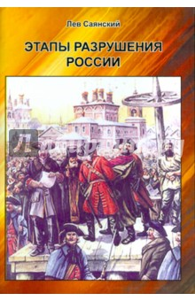Этапы разрушения России
