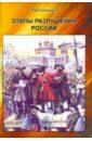 Саянский Лев Александрович Этапы разрушения России
