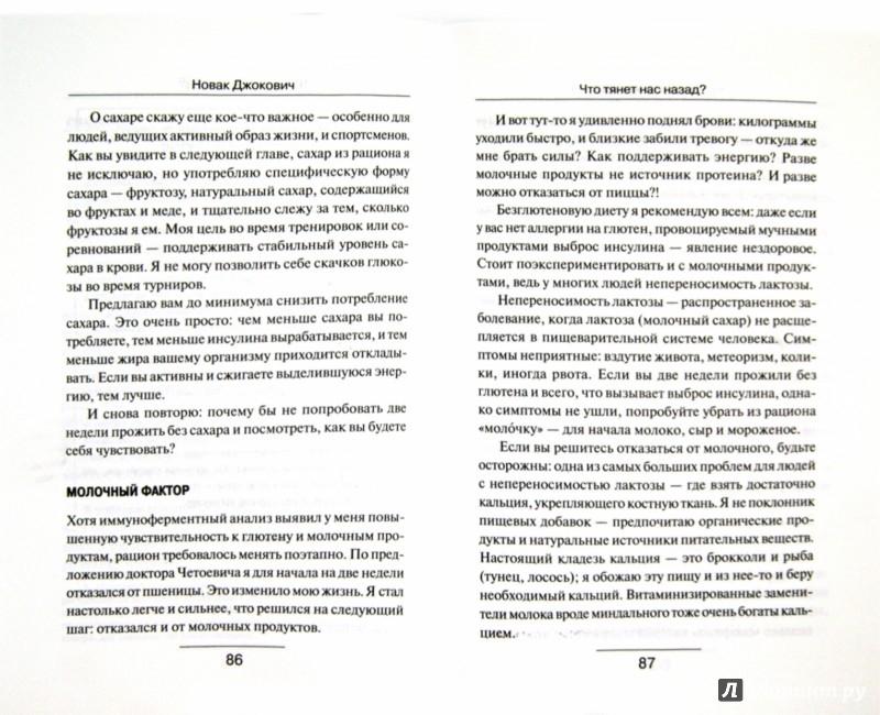 Иллюстрация 1 из 24 для Вкус победы. 14 дней без глютена для совершенства тела и духа - Новак Джокович | Лабиринт - книги. Источник: Лабиринт
