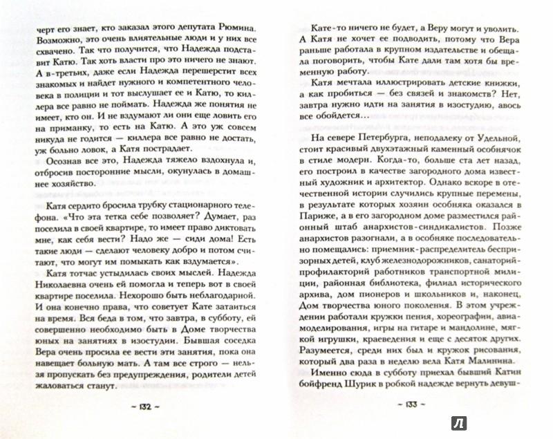 Иллюстрация 1 из 13 для Заколдованная шкатулка - Наталья Александрова | Лабиринт - книги. Источник: Лабиринт