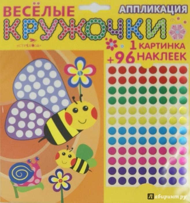 """Иллюстрация 1 из 2 для Веселые кружочки """"Аппликация. Пчела""""   Лабиринт - игрушки. Источник: Лабиринт"""