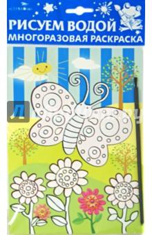 "Водная раскраска на картоне ""Бабочка. Жучки"""