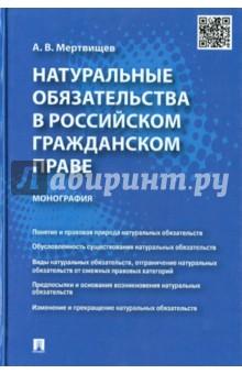 Натуральные обязательства в российском гражданском праве. Монография цена и фото