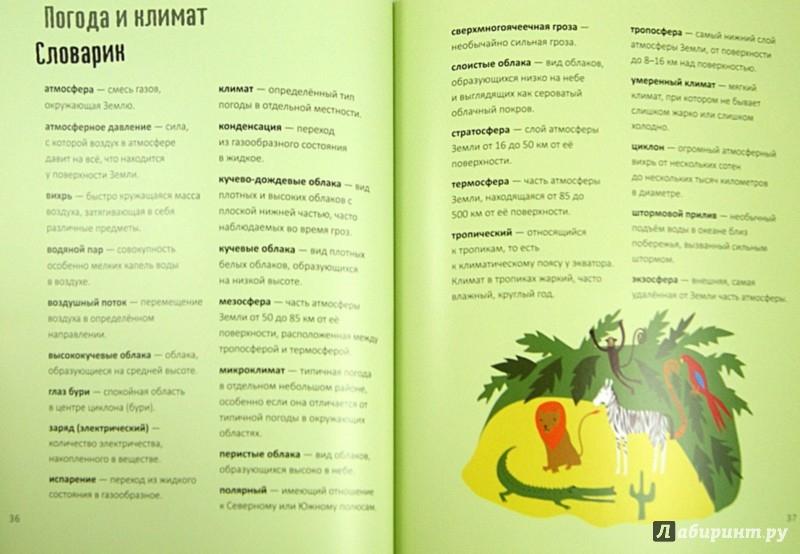 Иллюстрация 1 из 21 для Земля за 30 секунд - Анита Ганери   Лабиринт - книги. Источник: Лабиринт