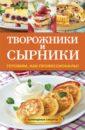 Серикова Галина Алексеевна Творожники и сырники